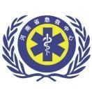 河南省急救中心