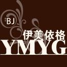 伊美北京店