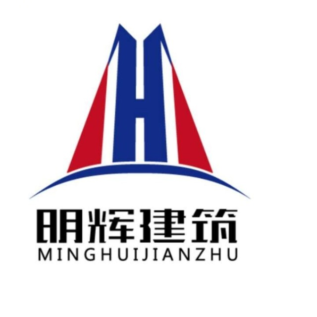 吉林省延边明辉建筑工程有限公司