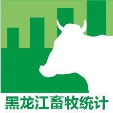 黑龙江畜牧统计