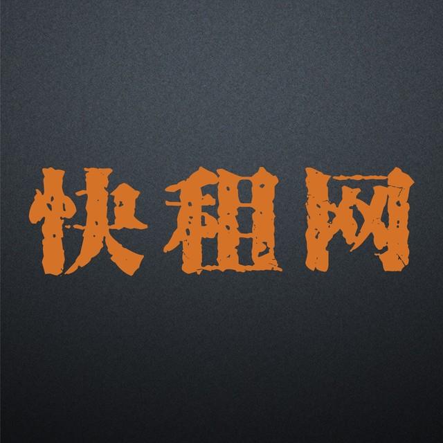 快租网58