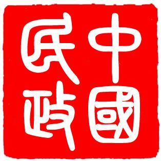 山西省武乡县民政局