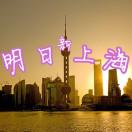 明日新上海