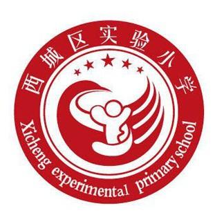 北京市西城区实验小学