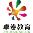 卓卷教育上海校区