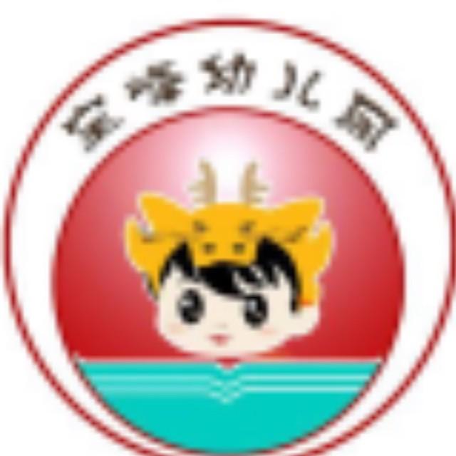 重庆市永川区宝峰幼儿园