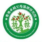 香港卓越父母国际研究院河南分院