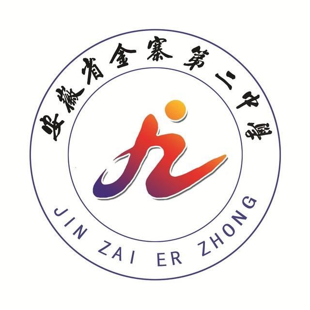安徽省金寨第二中学