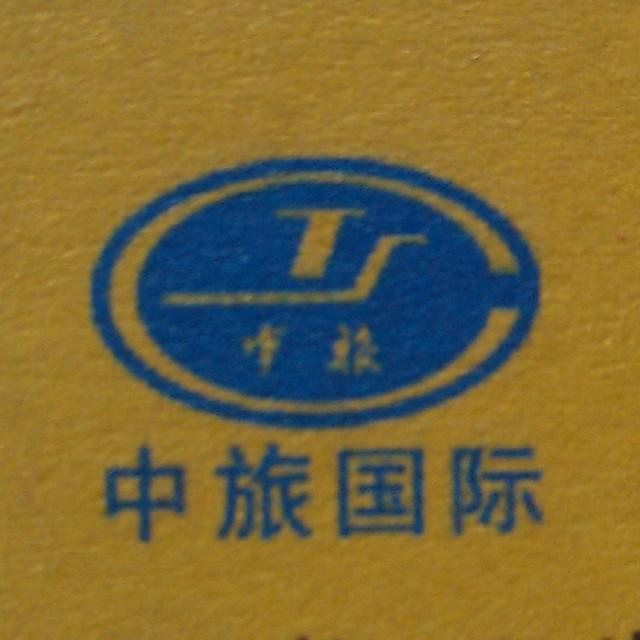黑龙江省中旅国际旅行社总部