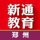 新通教育郑州