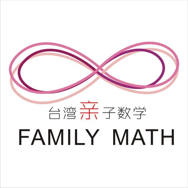 台湾亲子数学