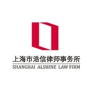 上海市浩信律师事务所