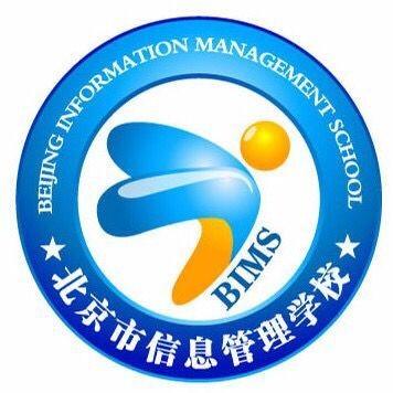北京市信息管理学校高自考平台