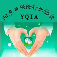 山西省保险行业协会阳泉办事处