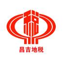 昌吉市地方税务局