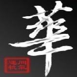 紧急:拯救一处华人文化地的沦陷,需要您伸出援手