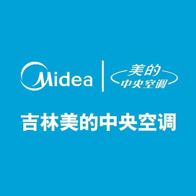 吉林省美的暖通设备销售有限公司