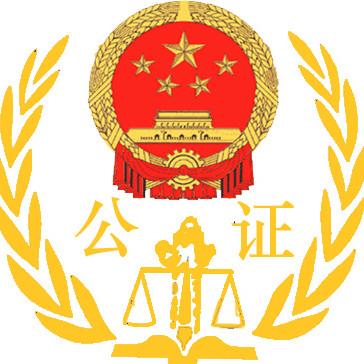 吉林省长春市忠信公证处