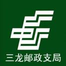 浮梁县三龙邮政客户服务平台