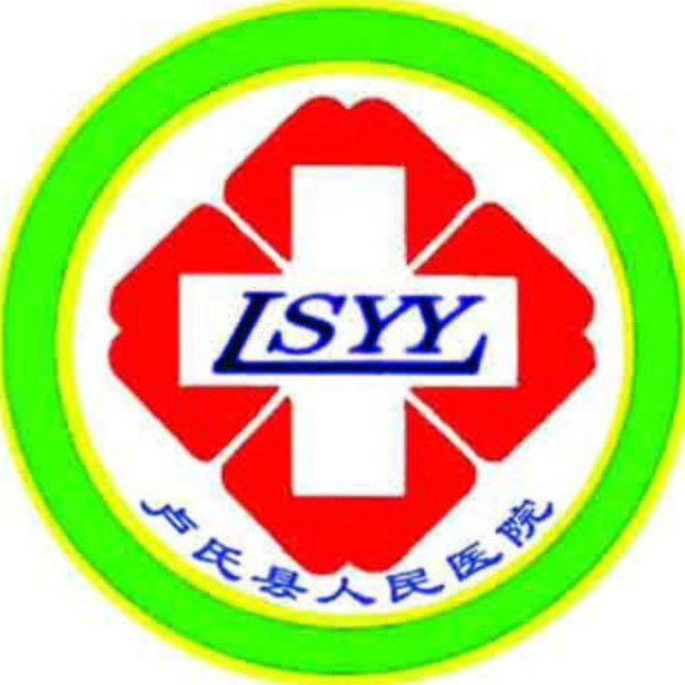 河南省卢氏县人民医院