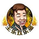 郑州王乐欢乐多