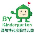 潍坊博苑实验幼儿园
