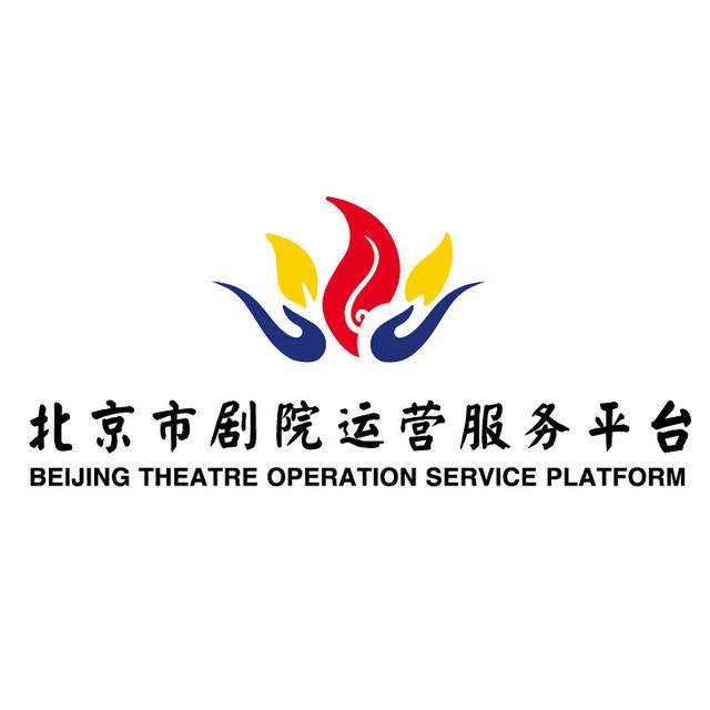 北京市剧院运营服务平台