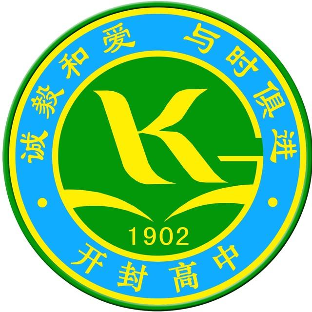 河南省开封高级中学