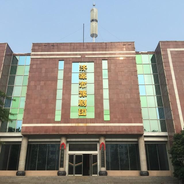 河南省济源市豫剧团
