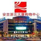 安吉浙北购物中心