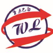 重庆市巴南区物流协会