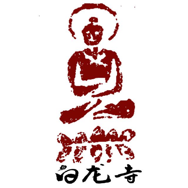 湖北白龙寺