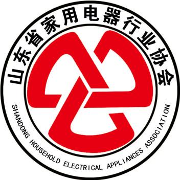 山东省家用电器行业协会