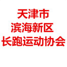 天津市滨海新区长跑运动协会
