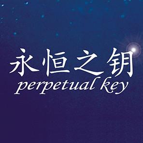 香港永恒之钥