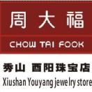 秀山周大福珠宝店