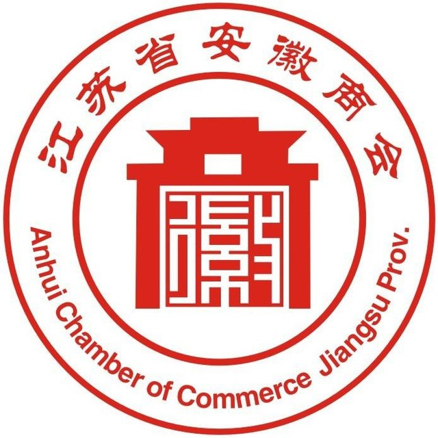 江苏省安徽商会群