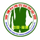 福建漳浦台湾农民创业园