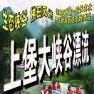 崇义县上堡大峡谷漂流
