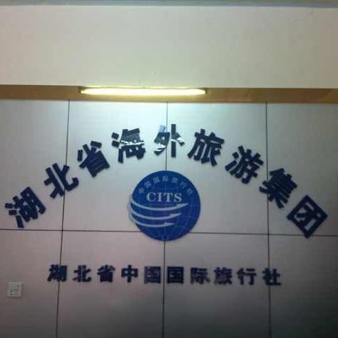湖北省海外旅游新洲门市