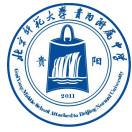 北京师范大学贵阳附属中学