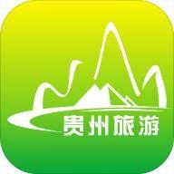 贵州旅游攻略精品
