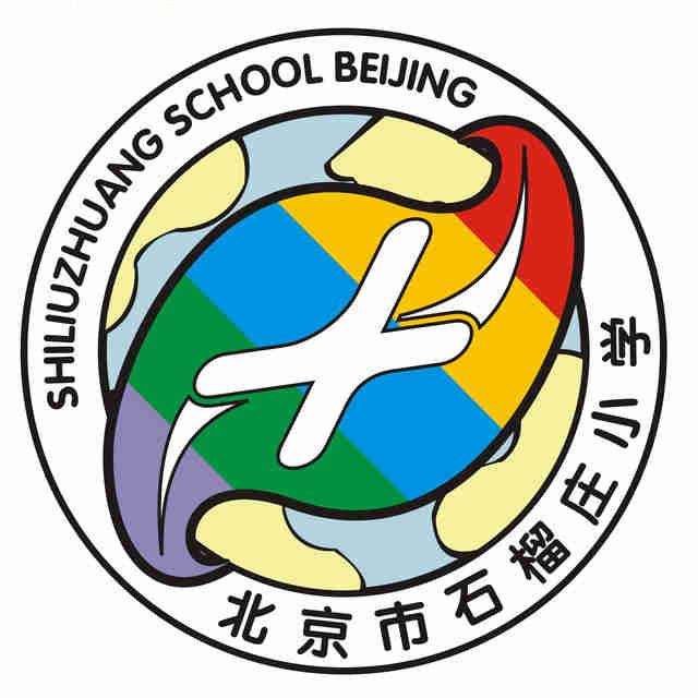 北京市丰台区石榴庄小学