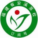 福建省安溪茶业职业技术学校