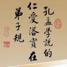 大福地传统文化教育中心