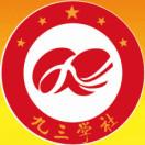 贵阳九三学社