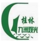 桂林九洲观光国旅