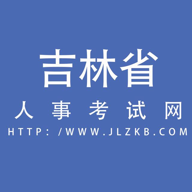 吉林省人事考试招考网