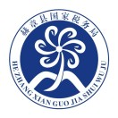 赫章县国税局
