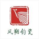 凤翔钧瓷博物馆